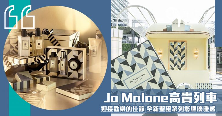 迎接歡樂的佳節:Jo Malone London推出聖誕系列,簡約幾何圖騰與線條彰顯優雅感,台北更打造高貴派對列車!