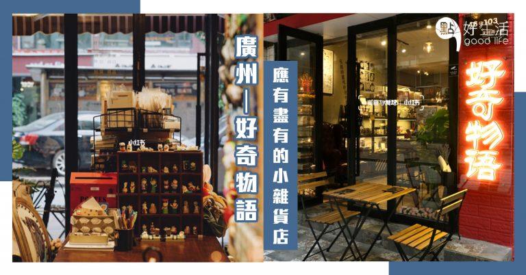 應有盡有的小空間!廣州超有趣「好奇物語」寶藏雜貨店,把有趣的靈魂在這街上轉角好奇小店內相遇~