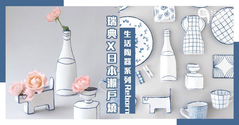 這不是2D畫嗎?瑞典與日本聯手的生活陶器品「Reborn」滿滿視錯覺藝術,必整套入手無誤!