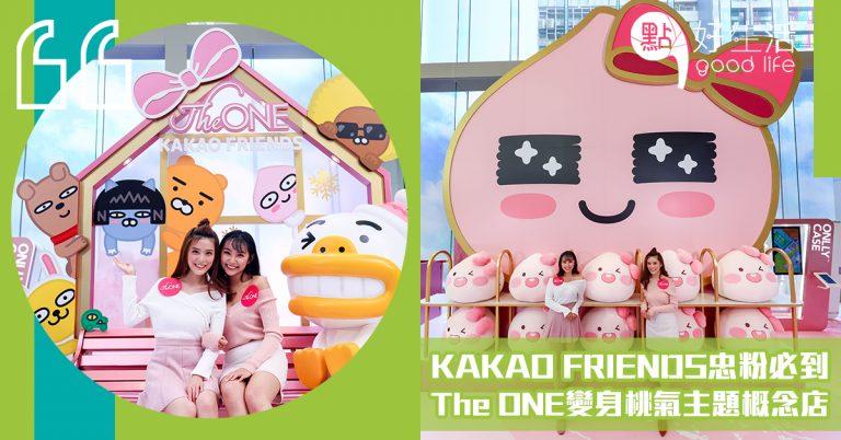 【聖誕好去處2020】KAKAO FRIENDS忠粉必到!The ONE變成聖誕「桃」氣主題概念店,設5大少女心爆發粉紅打卡位!