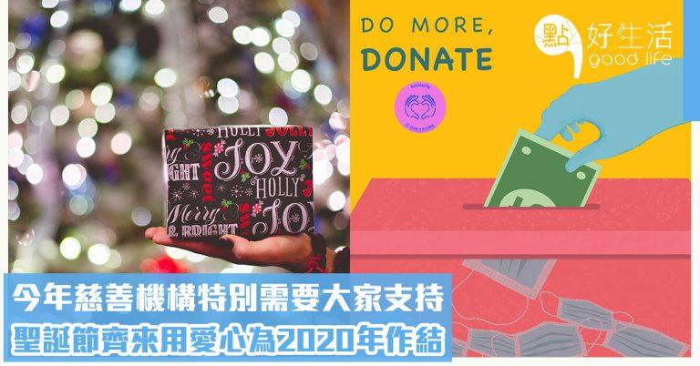 在這不容易的一年,慈善機構特別需要大家支持,一於趁聖誕節齊來用愛心為2020年作結!