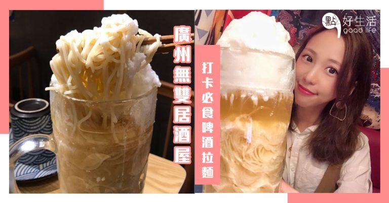【話題之作】廣州「無雙居酒屋」招牌啤酒拉麵,趣怪組合吸引極多吃貨朝聖!