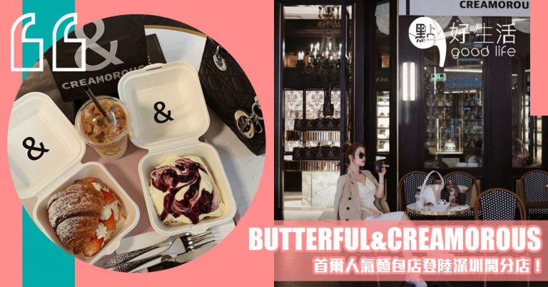 首爾人氣麵包店BUTTERFUL&CREAMOROUS登陸深圳,在深圳也可以品嚐網紅ins風牛角包了!