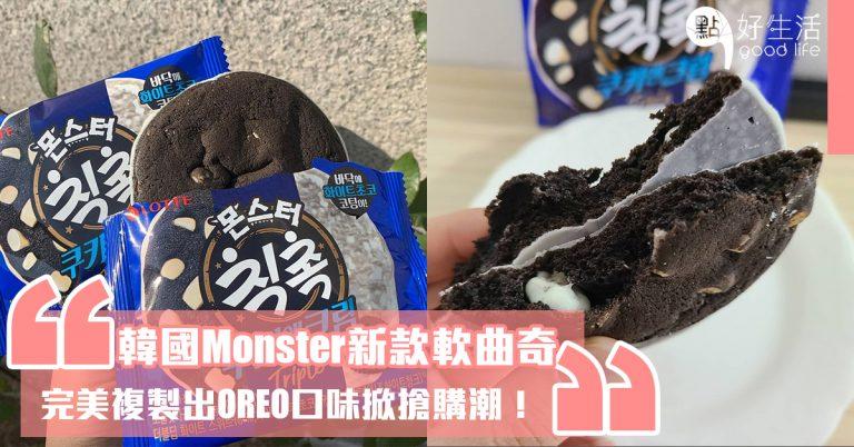 OREO控要入手~韓國Monster全新「朱古力奶油軟曲奇」完美複製OREO口味,濃郁奶油味超吸引!