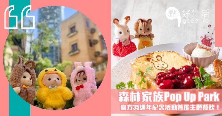 森林家族fans必朝聖!為慶祝森林家族35週年於日本川崎舉行大量紀念活動,包括首次推出的限定餐飲!