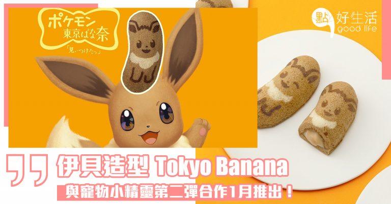 可愛得太犯規了吧!Tokyo Banana與寵物小精靈系列第二彈商品,竟然是伊貝造型的香蕉蛋糕啊!