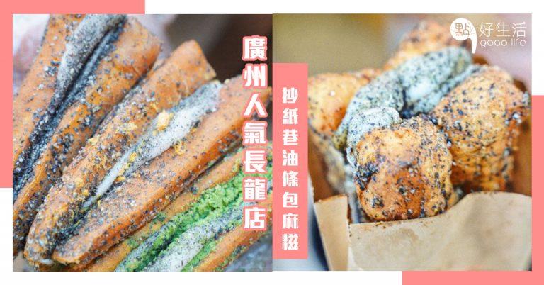 紅遍上海、南京的小食來廣州了~「記亦‧抄紙巷油條包麻糍」售賣多款口味的麻糬油炸鬼,成為人氣長龍店!