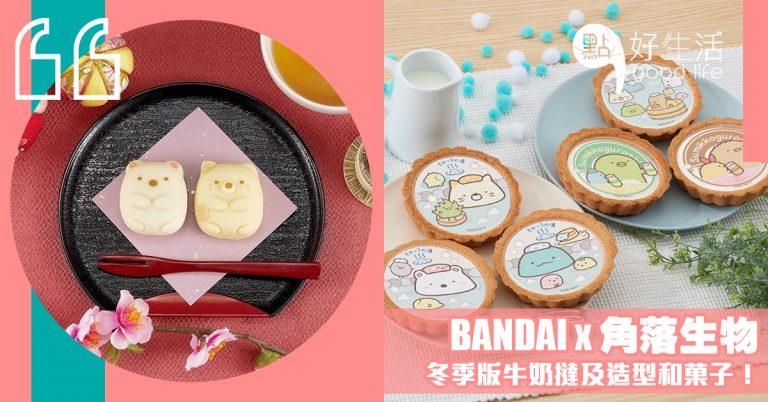 日本BANDAI再度為角落生物推造型和菓子及牛奶撻,浸溫泉造型實在太可愛,粉絲們怎捨得不入手!