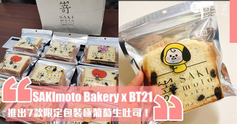 粉絲必須全套入手~日本人氣「嵜本SAKImoto Bakery」首度聯乘BT21,推出7款可愛限定包裝生吐司!