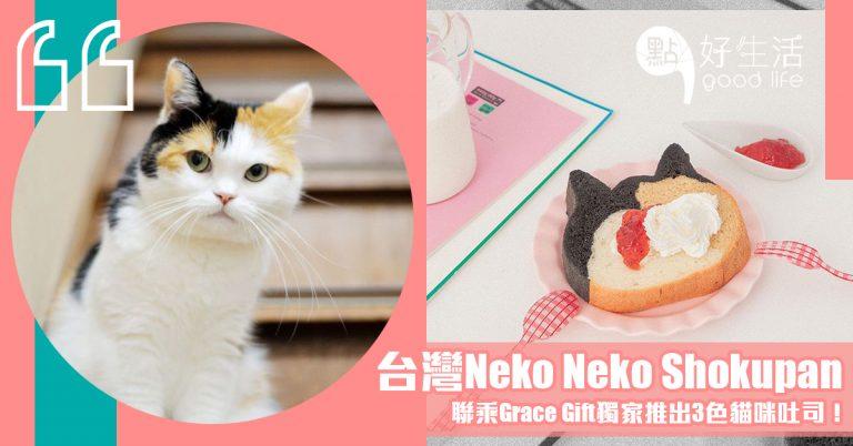 貓奴要集合了~台灣Neko Neko Shokupan聯乘Grace Gift推出限量「3色貓咪吐司」,更是台灣獨家款式呢!
