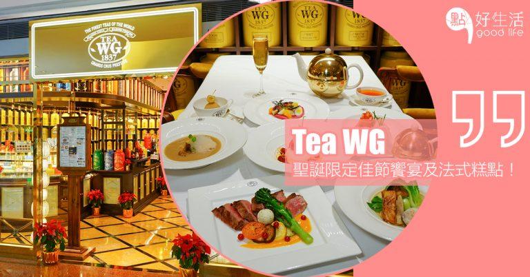 聖誕要有儀式感~Tea WG特別於平安夜及聖誕節當天呈獻佳節饗宴,同場加映多款聖誕限定法式糕點!