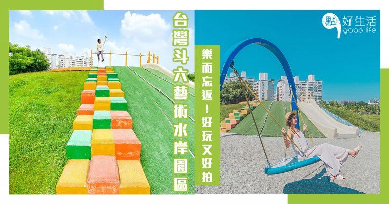 【齊齊動起來】台灣雲林斗六藝術水岸園區!大朋友小朋友必定樂而忘返,又好玩又好拍,必拍彩虹階梯+飛碟形鞦韆