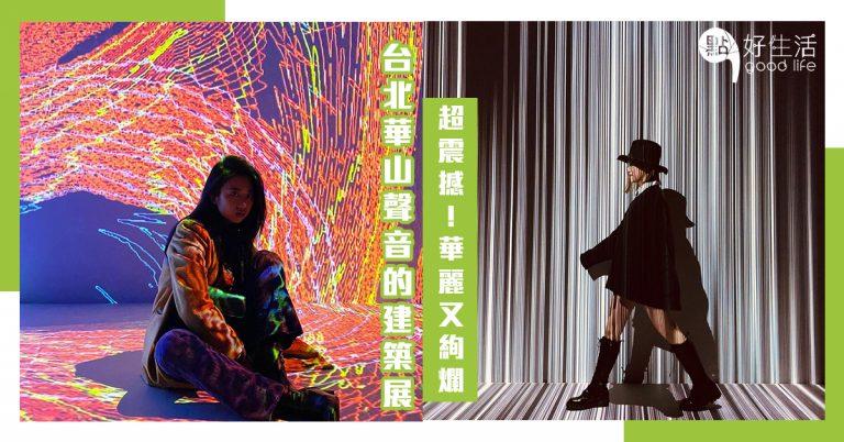 【2021年必看】台北華山聲音的建築展!日本設計大師中村勇吾擔任總監,把無形的聲音變成視覺藝術,25米長巨形投影+絢爛奪目效果!眼球徹底地被吸引了