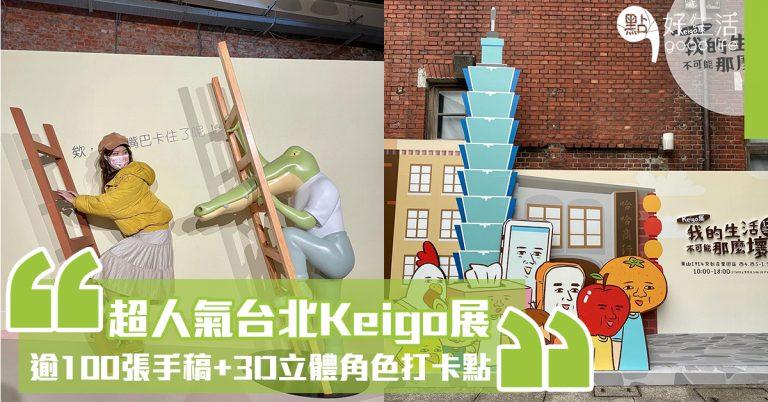 【2021年必看】超人氣!台北Keigo展「我的生活不可能那麼壞」!大型日本插畫家Keigo展覽,逾100張手稿+3D立體角色打卡點+台灣元素作品