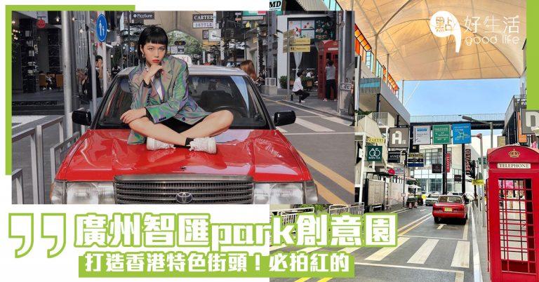 想念香港嗎?廣州智匯park創意園!打造成香港特色街頭,「紅的」成為必拍景點之一!隨手一拍都是網美照!