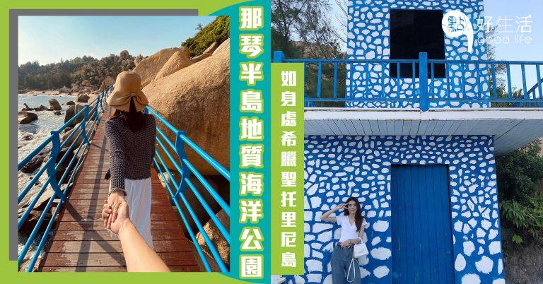 【行山好去處】台山市那琴半島地質海洋公園!猶如身處希臘聖托里尼島,暢遊6000米海岸線+必看自然奇石林,海上木棧道成必打卡景點!
