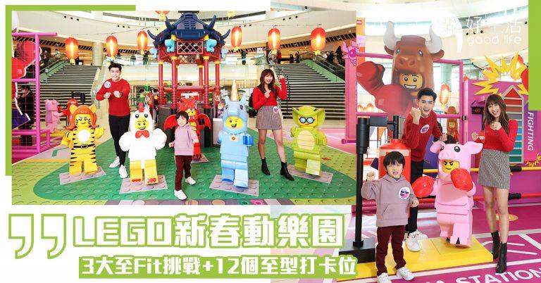 【新年好去處2021】沙田新城市廣場變身LEGO主題樂園!以健身為主題,必玩3個至Fit動樂大挑戰+12個強身健體打卡位!獨家換領新春限量版LEGO