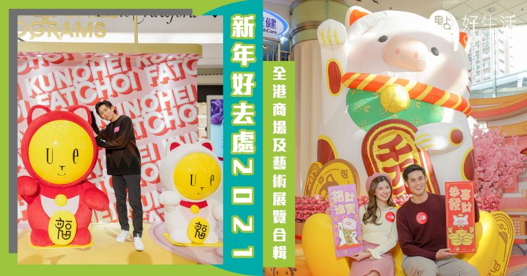 (持續更新)【新年好去處2021】全港商場及藝術展覽合輯!止止旅行癮,香港也有大量好玩打卡點!新年新氣象,齊齊除舊迎牛年