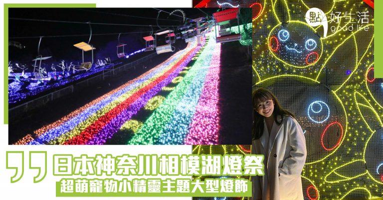 【比卡超忠粉必去】日本神奈川相模湖燈祭!超萌寵物小精靈主題大型燈飾,用上600萬粒燈泡,關東地區最大燈祭,必拍伊貝彩虹纜車!