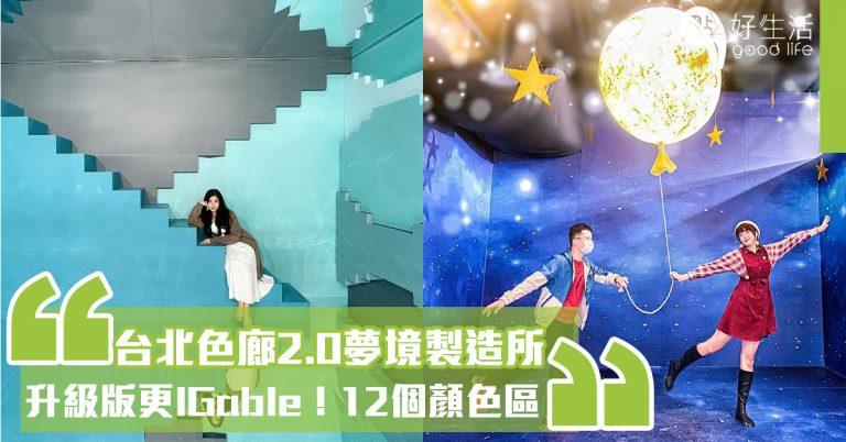 【顏色控必到】台北展覽色廊2.0夢境製造所!升級版更IGable,12個顏色主題場區讓你拍到手痠!加點創意讓你拍出極美打卡照