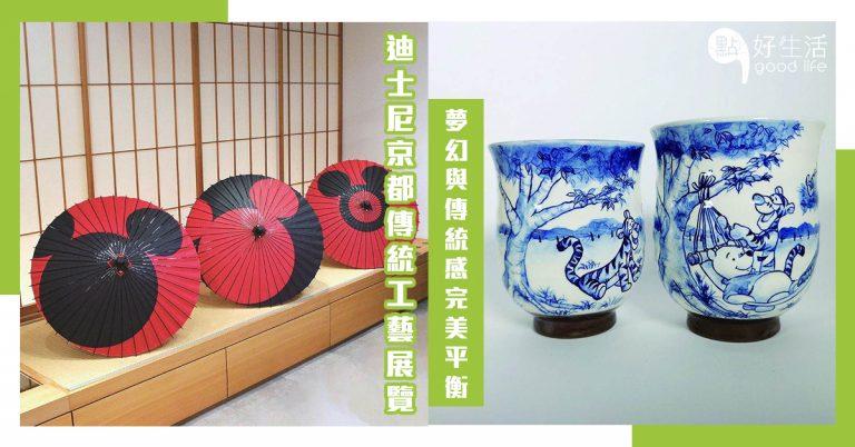 【和風味迪士尼?】迪士尼X京都傳統工藝展覽!東西方文化匯萃,夢幻與傳統感的完美平衡,米奇日本和傘+幻想曲京友禪振袖