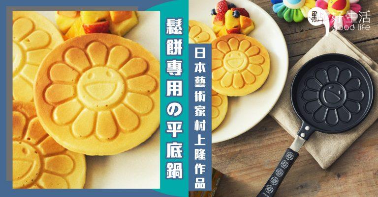 粉絲要搶了!日本知名藝術家村上隆竟與smart雜誌推出「鬆餅專用平底鍋」標誌花花圖案超萌,連食物也趕上藝術潮流!