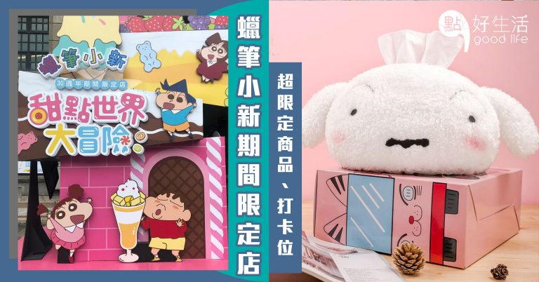 歡迎來到野原新之助的世界!台北蠟筆小新「甜點世界大冒險」快閃店,超萌限定商品必入手+可愛打卡牆!
