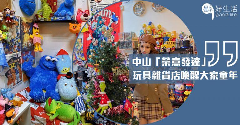 喚醒大家的童年!中山「榮意發達」玩具雜貨店,所有舊年代的玩具都能找到,簡直令人童心大爆發!