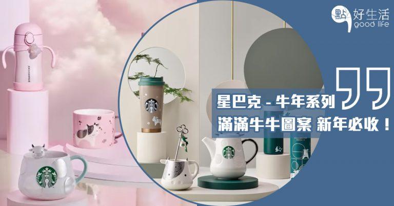 小牛牛爆可愛:韓國Starbucks「牛年系列」備有高貴松綠和夢幻粉紫配色,滿滿牛牛圖案,新年必收!