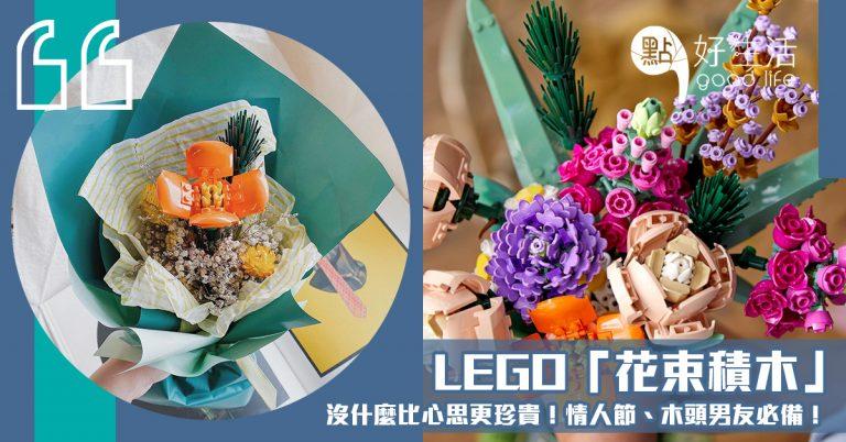 沒什麼比心思更珍貴!LEGO竟推出「花束積木」親手砌出永恆的花浪漫滿分~情人節、木頭男友必備!