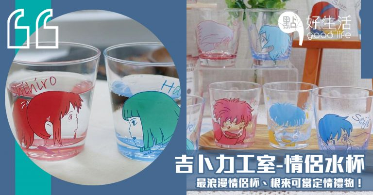 擁有超高CP值!日本吉卜力工作室推出「情侶水杯」一眾人氣主角成最浪漫情侶杯~根來可當定情禮物!