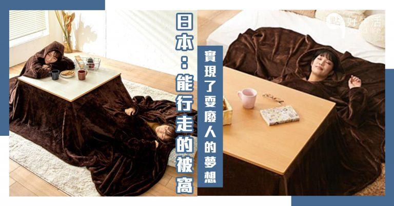 冷死了!日本推出「能行走的被窩」根本實現了耍廢人類夢想,暖暖大棉被蘊藏魔法~走到哪睡到哪!