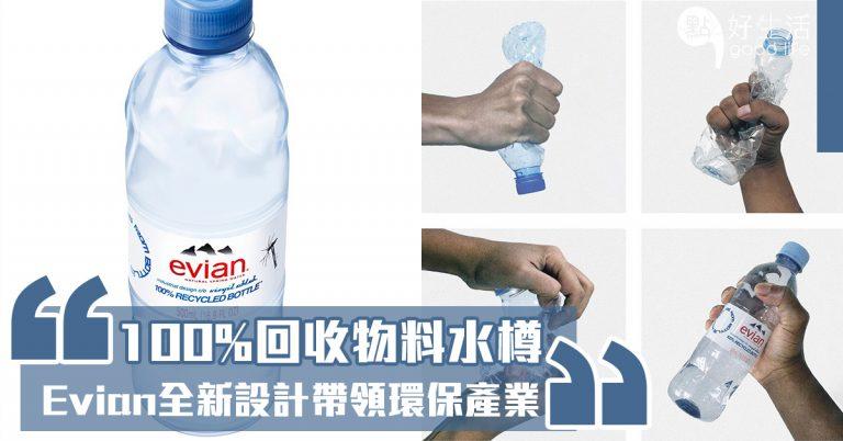 水樽只能平平無奇?LV藝術總監聯乘Evian推出「100%回收物料水樽」全新設計帶領環保產業!