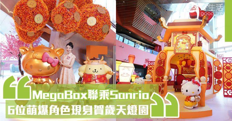 【新年好去處2021】MegaBox聯乘Sanrio打造六星賀歲天燈園!6位Sanrio角色穿上新春賀年服飾,Kitty及布甸狗更以驚喜牛牛造型現身!必影浪漫桃花廊+23呎高天燈亭