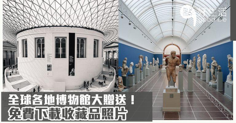 博物館大贈送:大家可以免費下載收藏品照片,把無價寶帶回家!