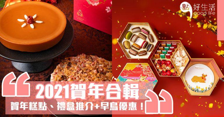 (持續更新)【2021年賀年糕點、禮盒合輯】米芝蓮/傳統款式/聯乘系列/日式/西式品牌等推介,內文更設早鳥優惠!