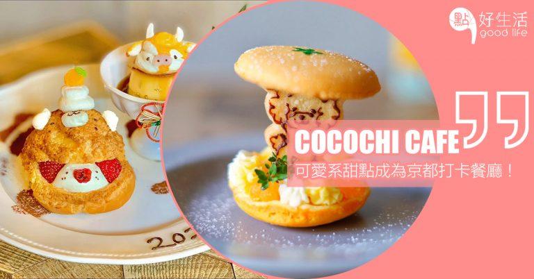 【旅行Chill住食】京都COCOCHI CAFE主打創作可愛甜點,成為當地人推薦的打卡餐廳!