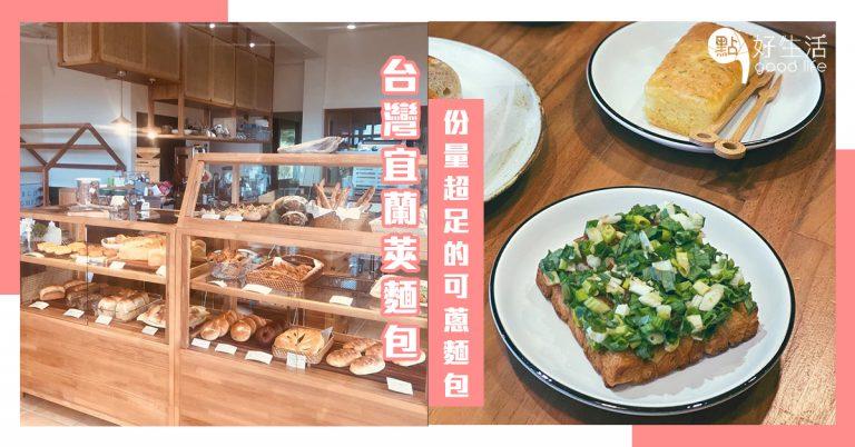 蔥花控大愛!台灣宜蘭「莢麵包」的文青風格自家烘焙麵包店,力推滿滿蔥花滋味的「可蔥麵包」!