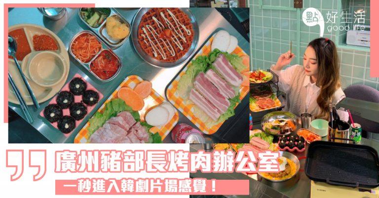 打卡必到~廣州「豬部長烤肉辦公室」神還原韓劇場景,必食特色泡菜窩夫餅!