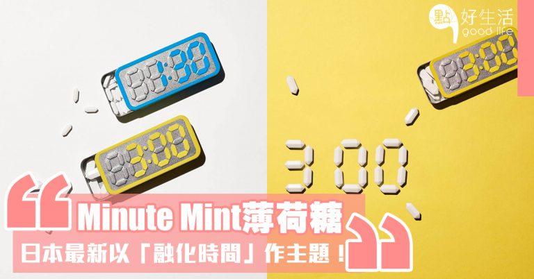 日本全新研發以「融化時間」作主題的薄荷糖登場,「Minute Mint」賣點是即使沒時鐘也可以用糖果測量時間!