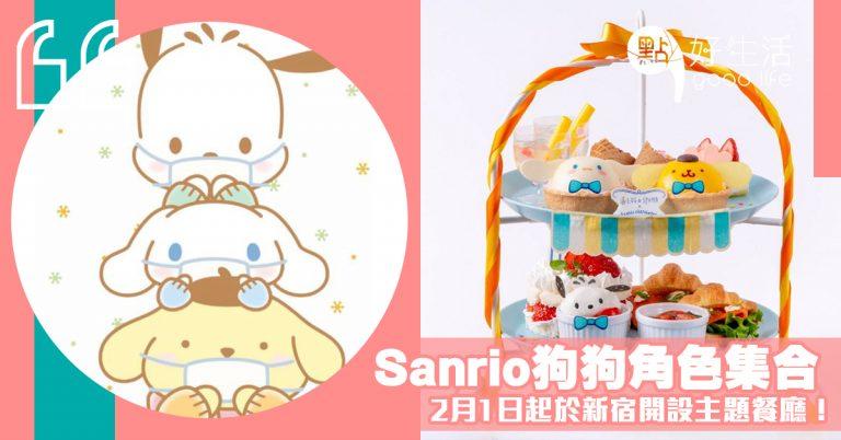 Sanrio狗狗角色集合!布甸狗、玉桂狗聯同PC狗一起於日本新宿開設主題餐廳,粉絲們一定要把握機會朝聖!