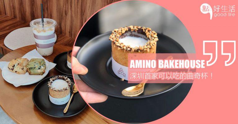 被譽為深圳最好吃的網紅麵包店AMINO BAKEHOUSE,力推招牌商品能吃下的曲奇杯!