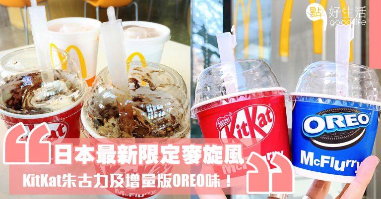 日本麥當勞與KitKat聯名推出期間限定麥旋風雪糕,同期更推出增量版OREO麥旋風~香港也可以推出嗎!