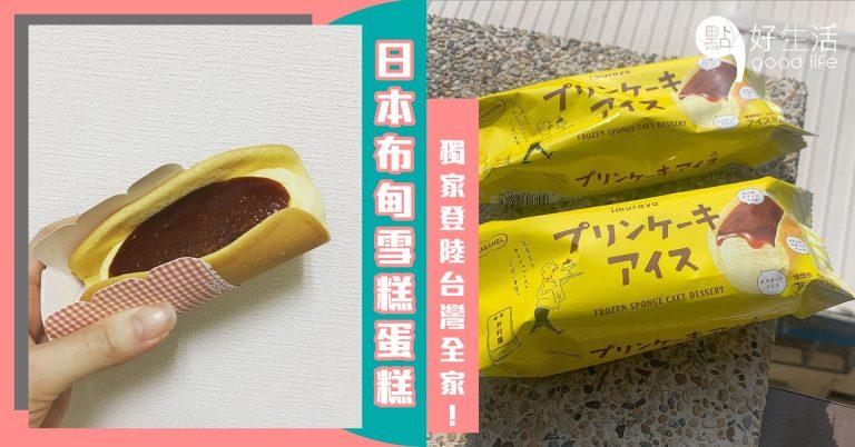 【打卡必食】大熱的日本井村屋「KASANEL布甸雪糕蛋糕」搶閘於台灣登場,布甸控一定要試!