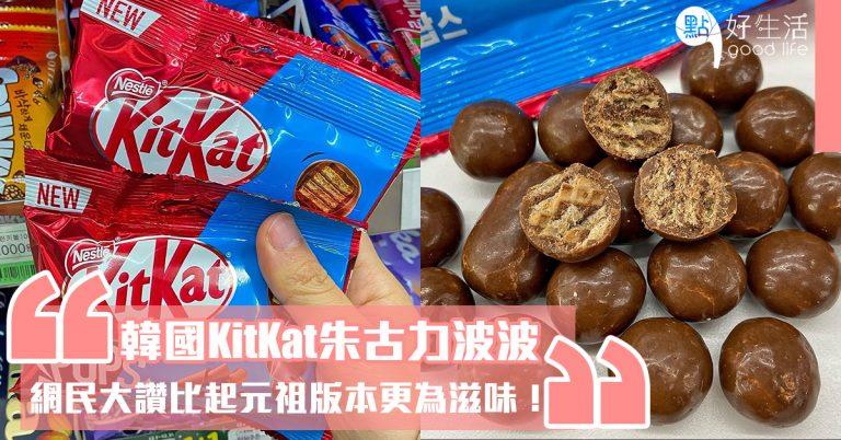 韓國推出最強變奏版本「KitKat朱古力波波」,牛奶朱古力配四層威化餅滋味俘虜吃貨們的心!