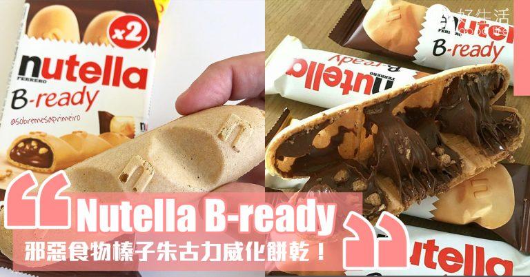 【邪惡食物推介】外國推出全新「Nutella B-ready」榛子朱古力威化餅,Nutella控要瘋狂了~