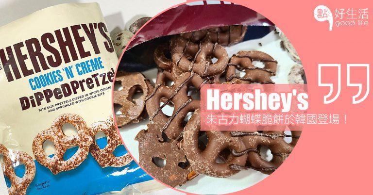 Hershey's朱古力再變奏!韓國首推「朱古力蝴蝶脆餅」,香濃朱古力、甜、鹹、脆於一身超滋味!