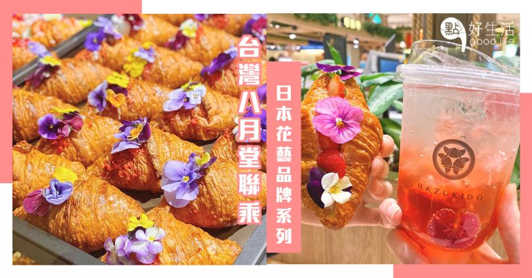 此生必食最美的牛角包!台灣八月堂x日本花藝品牌plantica推限定「花可頌」,儼如藝術品一樣美!