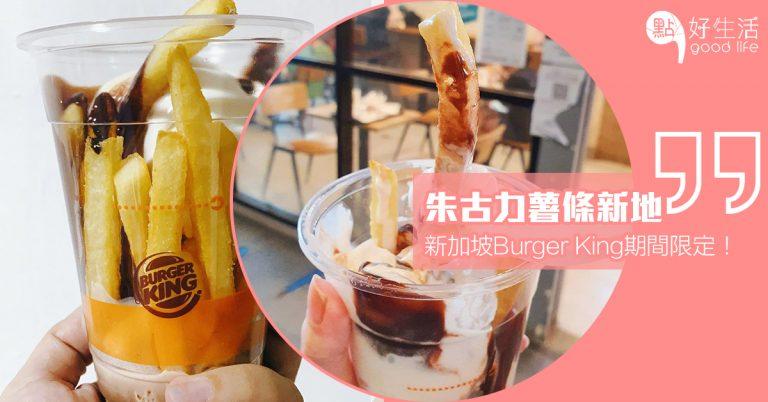 薯條沾雪糕組合終於成真!新加坡Burger King限量推出「朱古力薯條新地」,邪惡組合掀話題!