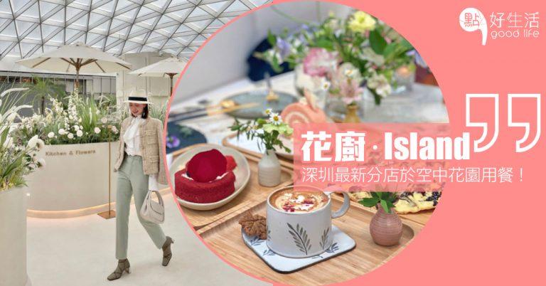 空中花園用餐體驗~深圳「花廚‧Island」全新概念店讓人彷如身處世外桃源,必食仙子下午茶套餐!